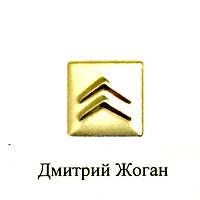 Логотип для авто ключа Ситроен (Citroen)