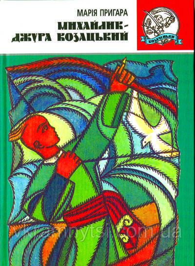 Михайлик – джура козацький   Марія Пригара