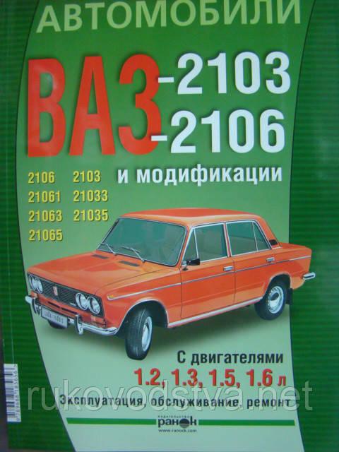 Книга ВАЗ 2103, 2106 Руководство по диагностике и ремонту, инструкция по эксплуатации