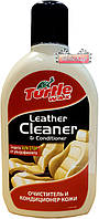 Очиститель-кондиционер для кожи Turtle Wax® ✓ 500мл. ✓ ЗАМЕНА УПАКОВКИ!