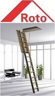Чердачные лестницы Roto (Германия)