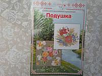 Схеми вишивки подушок