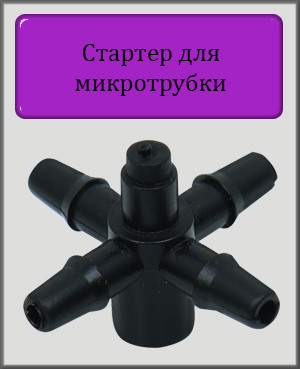 Стартер для микротрубки d=5mm на четыре выхода
