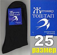 """Носки мужские демисезонные х/б, боковой узор """"Топ-Тап"""", г. Житомир 25 размер черный НМД-05249"""