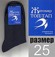 """Носки мужские демисезонные х/б, боковой узор """"Топ-Тап"""", г. Житомир 25 размер джинс НМД-253"""