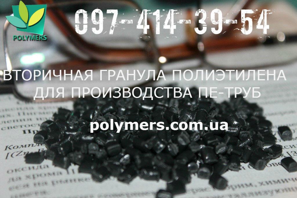 Предлагаем вторичный полиэтилен высокого и низкого давления, вторичный полиэтилен высокой и низкой плотности
