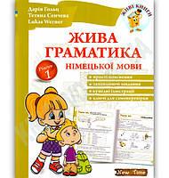 Жива граматика німецької мови Рівень 1 Авт: Гольц Д. Сенчева Т. Werner L. Вид-во: New Time