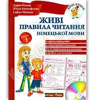 Живі правила читання німецької мови + CD Рівень 1 Авт: Гольц Д. Антюфєєва Ю. Werner L. Вид-во: New Time