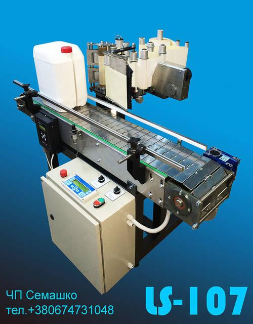 Этикетировочный автомат LS-107 предназначен для нанесения самоклеящейся этикетки на боковую поверхность устойчивой тары (канистры, бутли, банки).