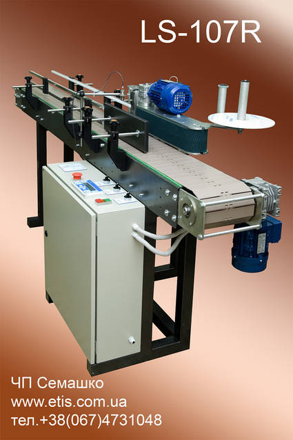 Этикетировочный автомат LS-107R предназначен для нанесения самоклеящейся этикетки на боковую поверхность тары цилиндрической формы.