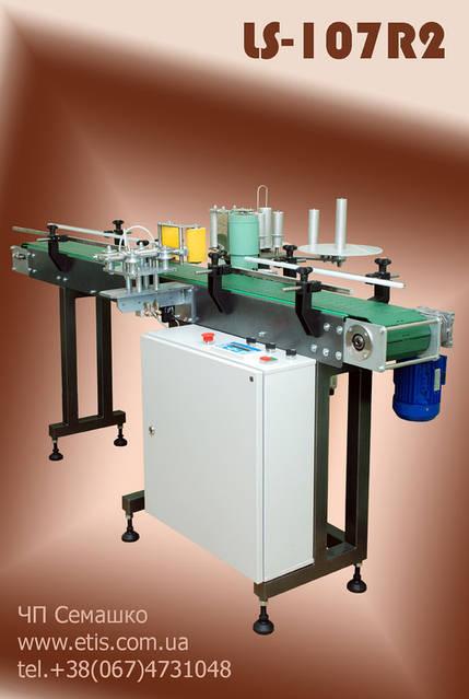 Этикетировочный автомат LS-107R2 предназначен для нанесения 2х самоклеящихся этикеток на боковую поверхность тары цилиндрической формы.