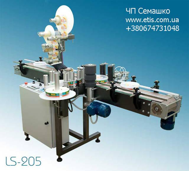 Этикетировочный автомат LS-205 предназначен для нанесения самоклеящейся этикетки на верхнюю и боковую поверхности продукта цилиндрической, прямоугольной или овальной формы (пресервы, ПЭТ тара).