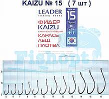Крючок Leader KAIZU Фидер  самоподсекающие (Карась, лещ, плотва)  № 15