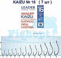 Крючок Leader KAIZU Фидер  самоподсекающие (Карась, лещ, плотва)  № 16