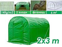Плівкова теплиця 2 х 3 м, площею 6 м2