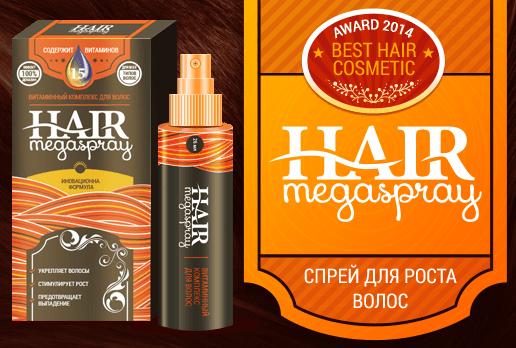 Hair MegaSpray (Хэир Мегаспрей) - спрей для роста волос
