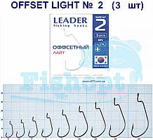 Крючок Leader Offset Light  № 2