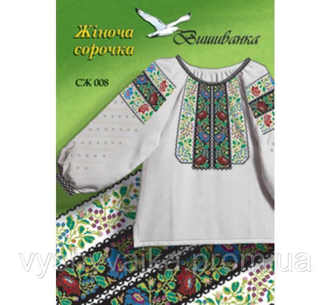 d8f9eb9e79d1d9 Схема вишивки жіночої сорочки, цена 6 грн., купить Любомль — Prom.ua  (ID#252652264)