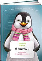 Я пингвин Занимательная зоология Крылов Д