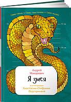Я змея Занимательная зоология Макаревич А