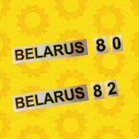 Наклейка BELARUS 82 ( на 2 стороны )