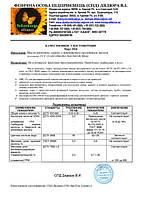 Качественое удостоверение на масло рапсовое