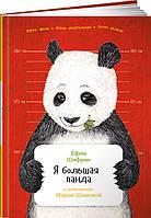 Я большая панда Занимательная зоология Шифрин Е