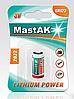 Литиевая батарейка MastAK CR123