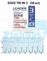 Крючок Leader Sode TIN стандартные (карась, лещ, плотва) № 3