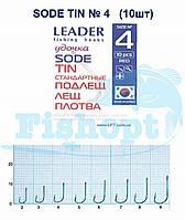 Крючок Leader Sode TIN стандартные (карась, лещ, плотва) № 4
