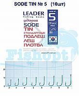 Крючок Leader Sode TIN стандартные (карась, лещ, плотва) № 5