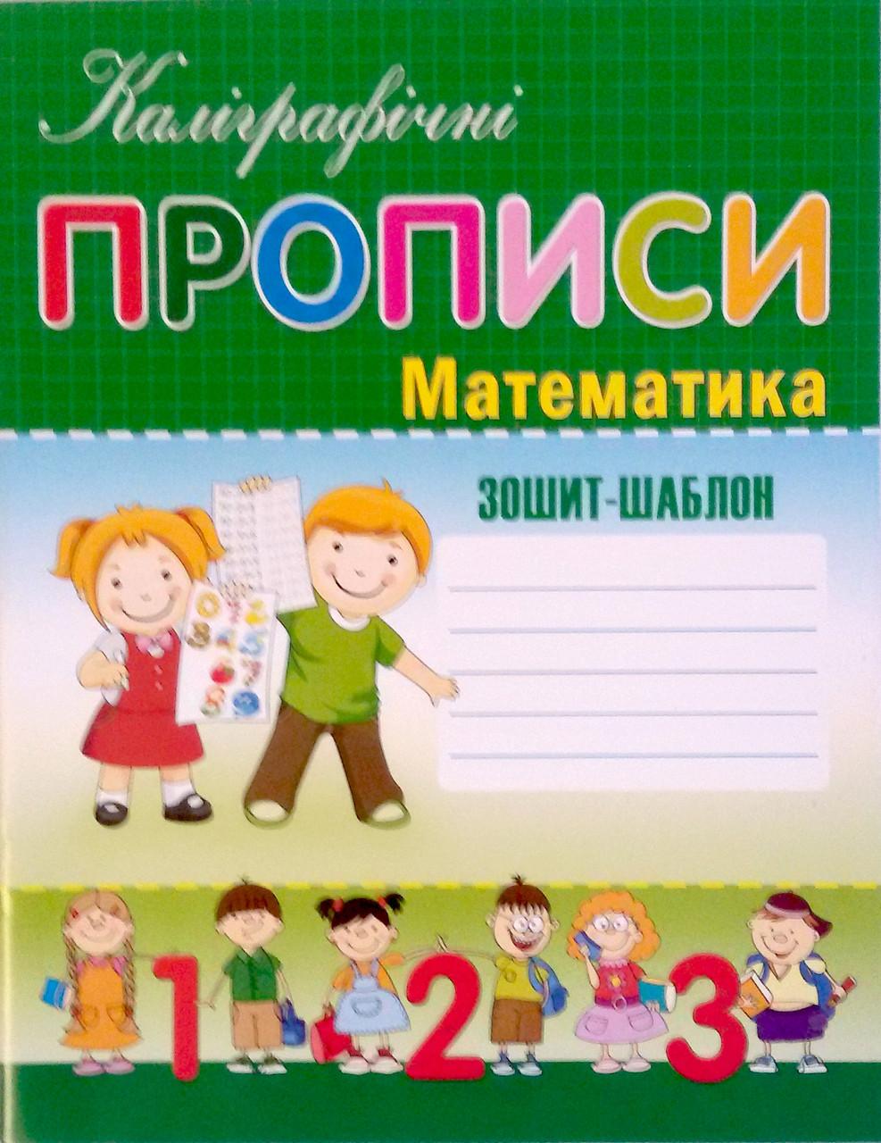 """Каллиграфические прописи """"Математика"""""""