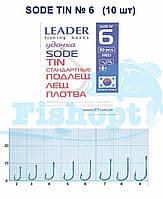 Крючок Leader Sode TIN стандартные (карась, лещ, плотва) № 6