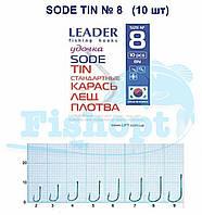 Крючок Leader Sode TIN стандартные (карась, лещ, плотва) № 8