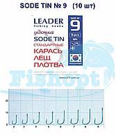 Крючок Leader Sode TIN стандартные (карась, лещ, плотва) № 9