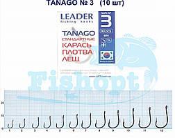 Крючок Leader TONAGO стандартные (карась, лещ, плотва) № 3