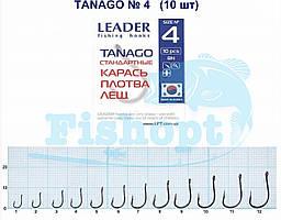 Крючок Leader TONAGO стандартные (карась, лещ, плотва) № 4