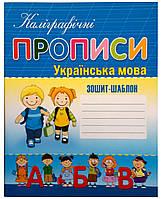 """Каллиграфические прописи """"Украинский язык"""""""
