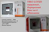 VIKO Щитки на 4 автомата внутренний ,наружный