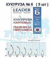 Крючок Leader Кукуруза (Пшеница,перловка) №6