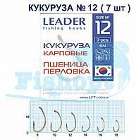 Гачок Leader Кукурудза (Пшениця,перловка) №12