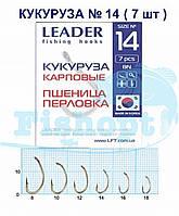 Гачок Leader Кукурудза (Пшениця,перловка) №14