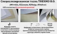 Ткань Thermo B.O. термо