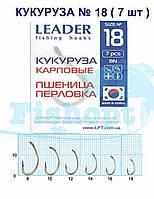 Крючок Leader Кукуруза (Пшеница,перловка) №10