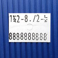 Ценник Белый 2-у строчный 7000 Шт (23х15 мм)