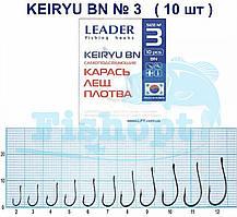 Крючок Leader KEIRYU BN самоподсекающие (карась, лещ, плотва) № 3