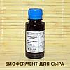 Биофермент жидкий Испания (на 100-200 литров молока)