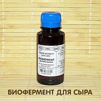 Биофермент жидкий Испания (на 100-200 литров молока), фото 1