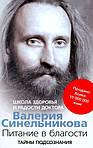 Книги В.Синельникова
