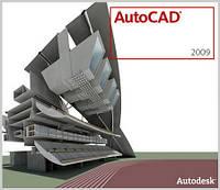 Курсы AutoCAD 2D, 3D